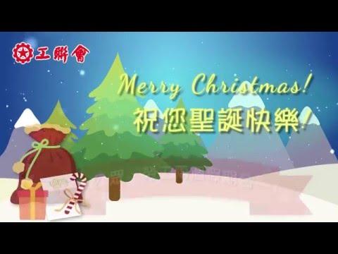 工聯會聖誕E﹣Card