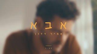 הזמר אמיר דדון – סינגל חדש - אבא