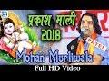 प्रकाश माली 2018 का एकदम नया KRISHNA BHAJAN | Mohan Murliwala | Rajasthani New Song | Parsola Live
