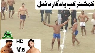 All Time Best Faisalabad Commissioner Kabaddi Cup Final Match In Pakistan Kabaddi History