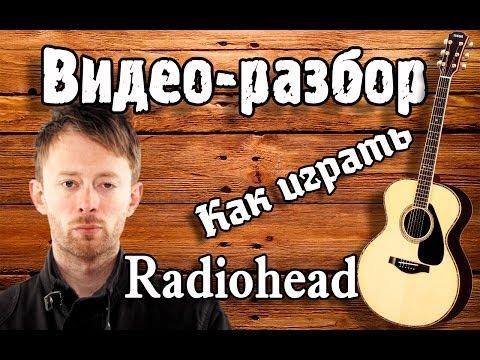 Radiohead - No Surprises guitar lesson, урок на гитаре, видео разбор,видеоурок, как играть Radiohead