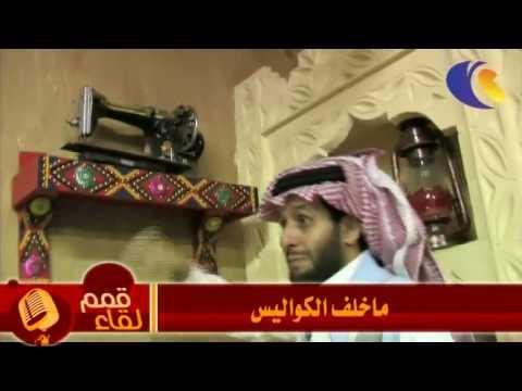 كواليس لقاء شبكة قمم مع الأستاذ : عبدالمجيد اليمني