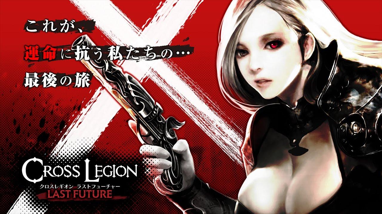 Cross Legion - クロスレギオン:ラストフューチャー
