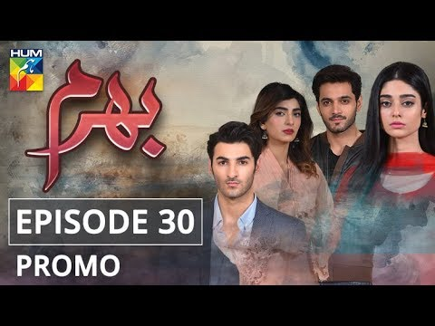 Bharam Episode #30 Promo HUM TV Drama