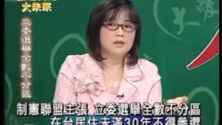 大愛在憲法08