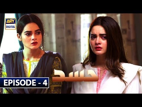 Hassad Episode 4 | 17th June 2019 | ARY Digital Drama