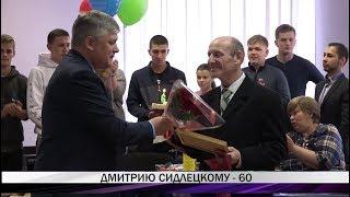 Юбилей руководителя патриотического  клуба «Гранит» Д.М. Сидлецкого