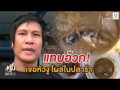 ทุบโต๊ะข่าว : แทบอ้วก! หนุ่มเจอหัวงูในปลาร้าโร่ร้อง สธ.ตรวจ สยองเขี้ยวโค้ง ตาปูด 14/12/60