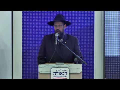 """הרב חיים ציק בכינוס כ' חשון תש""""פ"""