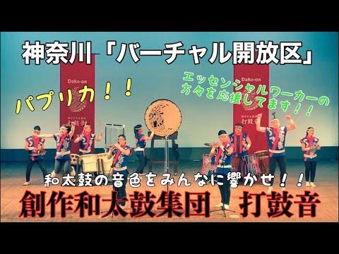 神奈川「バーチャル開放区」創作和太鼓集団打鼓音 パプリカを和太鼓の音色で響かせて応援しよう!!の画像