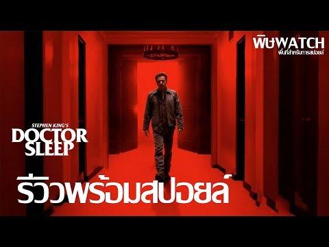 รีวิวพร้อมสปอยล์ : Doctor Sleep หนังสยองยุคใหม่ #พิษwatch