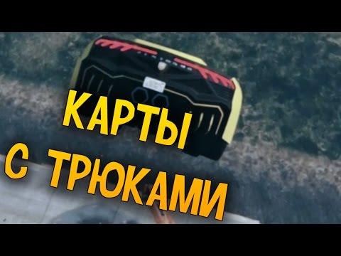 ТРЮКИ GTA 5 - КАРТЫ С ТРЮКАМИ - ЧАСТЬ 6