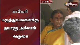 Video Karunanidhi's Wife Dayalu Ammal visits Kauvery Hospital | #KarunanidhiHealth #karunanidhi #Kauvery MP3, 3GP, MP4, WEBM, AVI, FLV Agustus 2018