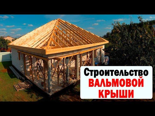 Строительство вальмовой крыши (4х скатной)