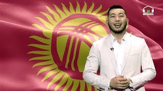 Арсен кыргыз элин эгемендүүлүк күнү менен куттуктайт!