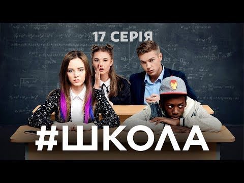 Школа. 17 серія (видео)