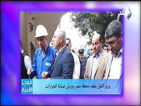 قناة تن نشرة أخبار الثانية مساءاً.. مهندس -كامل الوزير - وزير النقل ..يتفقد محطة مصر