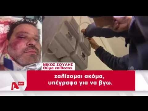 Video - Έσπασαν στο ξύλο τεχνικό της ΔΕΗ που πήγε να επανασυνδέσει το ρεύμα