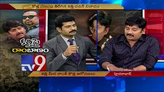 Video Kathi Mahesh is on the wrong path - Actor Ramky - TV9 MP3, 3GP, MP4, WEBM, AVI, FLV April 2018