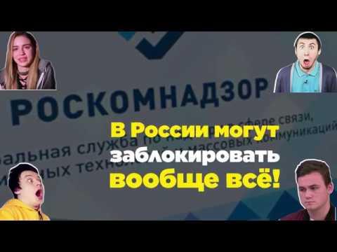 Россию отрубают от глобального интернета - DomaVideo.Ru