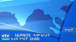 ዜናታት ኢቲቪ ትግርኛ 14/09/12 ዓ.ም 12፡00