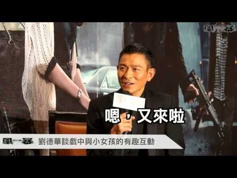 【風暴】華神、棟哥來台宣傳花絮