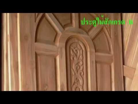 ประตูไม้สักแพร่, ประตูไม้สัก ราคา, ประตูไม้สักบานเดี่ยว, ประตูไม้สักบานคู่