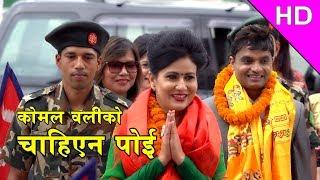 Komal Oli's Chahiyena Poi चाहिएन पोई Ft. Pashupati Sharma