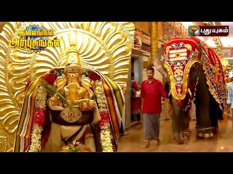 Manakula-Vinayagar-Temple-Pondicherry-Aalayangal-Arputhangal-25-07-2016-Puthuyugam-TV