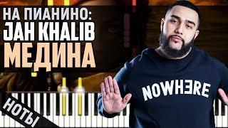 Jah Khalib - Медина | На Пианино + Ноты & MIDI