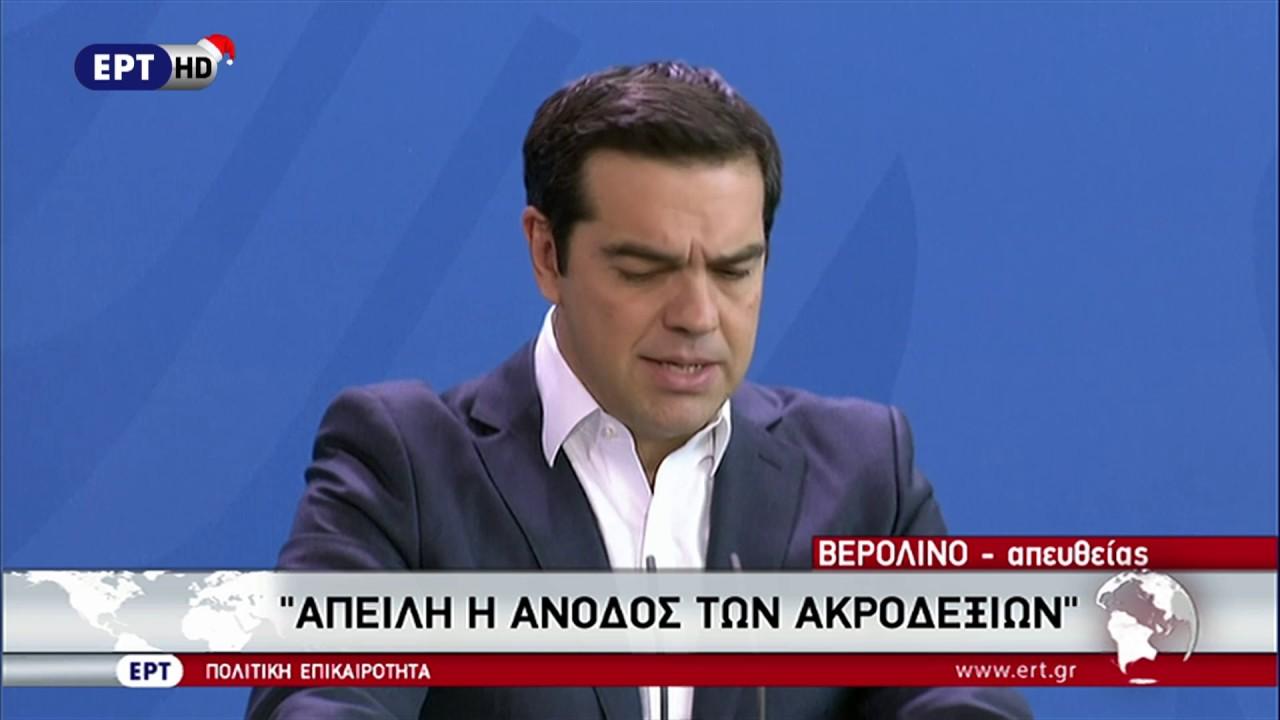 Δηλώσεις Αλ. Τσίπρα – Μέρκελ