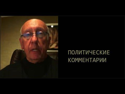 195: Разрешит ли Трамп Путину остаться - DomaVideo.Ru