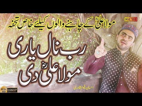 New Manqabat 2019 - Ali Mola Ali Ali - Ahsan Qayum Qadri - Official Video