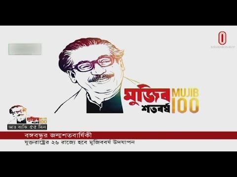 Bangabandhu's birth centenary events at 26 US states (21-01-2020) Courtesy: Independent TV