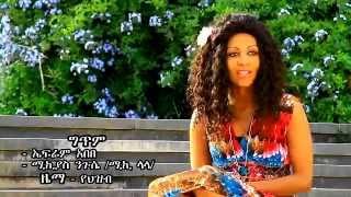 Mikiyas Nigussie&Martha Getachew -- Akale (አካሌ) ... Ethiopian Music (March 2013)