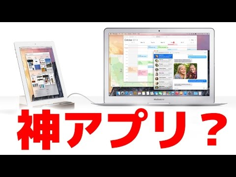 Display - Duet Display https://itunes.apple.com/jp/app/duet-display/id935754064?mt=8&uo=4&at=1l3vnxM 2014年12月19日 iPadがMacのサブディスプレイになるという神アプリ「Duet Display」...