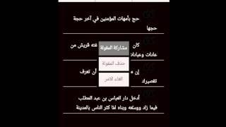 أقوال عمر بن الخطاب YouTube video