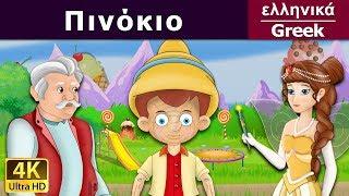 Πινόκιο - παραμυθια για παιδια στα ελληνικα - 4K UHD - Greek Fairy Tales Watch Children's Stories in English on our English Fairy Tales Channel ...