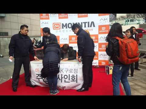 Joo won mountia fansign 12/3/16 :) at ak plaza (видео)