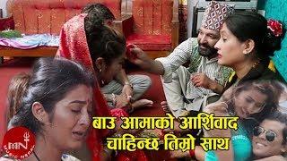 Bau Aamako Aasirbad - Samir Babu & Parbati Karki Ft. Anjali Adhikari
