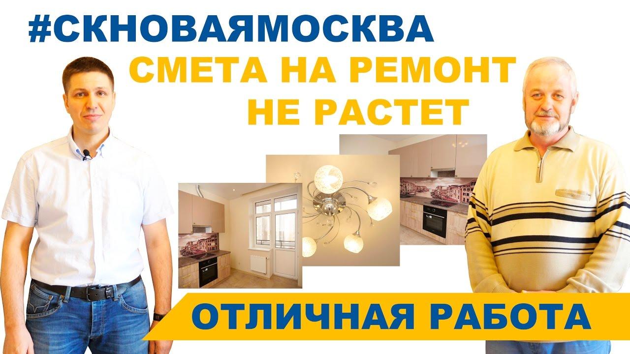 Видеоотзыв Отзыв о капитальном ремонте в новостройке от Михаила