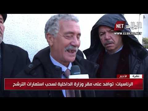 الرئاسيات : توافد على مقر وزارة الداخلية لسحب استمارات الترشح