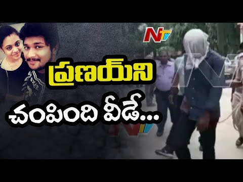 Pranay Demise Case, Accused Sharma arrested by Police | NTV (видео)