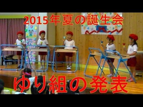 保育園の7月開催誕生会にて4歳児が発表!