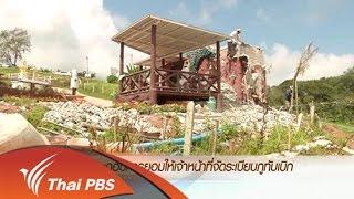 ข่าวค่ำ มิติใหม่ทั่วไทย - 18 ต.ค. 58