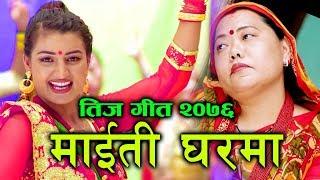 Nachau Didi Baini - Sharmila Gurung & Radha Hamal