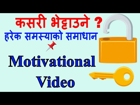 (Challenge Face गर्नुहोस..एकछिन मै Motivate गरिदिने Video..Inspirational Speech in Nepali By Tara Jii - Duration: 10 minutes.)