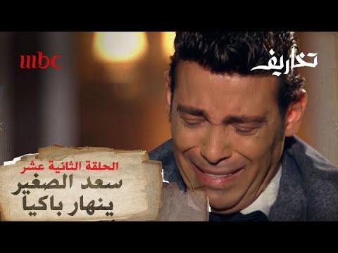 سعد الصغير يبكي والدته الراحلة ووفاء الكيلاني تواسيه