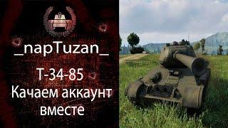 Т-34-85  обзор танка