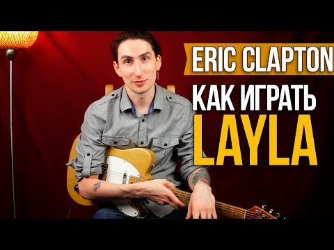 Как играть на гитаре Layla – Eric Clapton – Derek and the Dominos – Уроки игры на гитаре Первый Лад